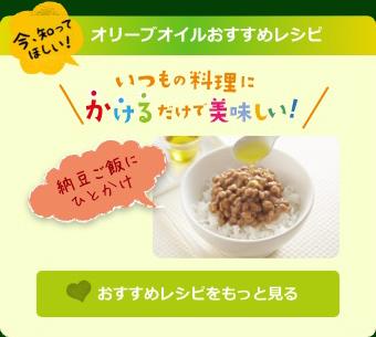 オリーブオイルおすすめレシピ
