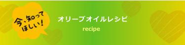 今、知ってほしい!オリーブオイルレシピ